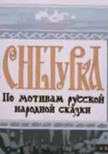 Снегурка (мультфильм 1969)