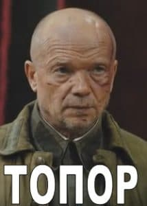 Топор (фильм 2018)