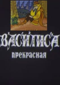 Василиса Прекрасная (мультфильм 1977)