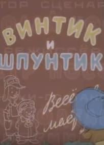 Винтик и Шпунтик – веселые мастера (мультфильм 1960) смотреть онлайн бесплатно в хорошем качестве