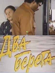 Два берега (фильм 1987)