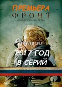 Фронт (сериал 2017)