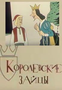 Королевские зайцы (мультфильм 1960)