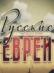Русские евреи (фильм 2016) - смотреть онлайн бесплатно в хорошем качестве