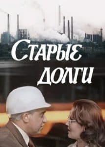 Старые долги (фильм 1980)