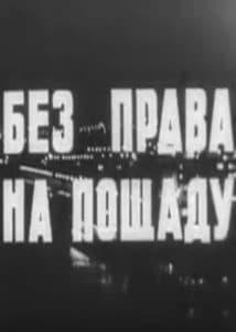 Без права на пощаду (фильм 1970) - смотреть онлайн бесплатно в хорошем качестве