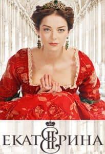 Сериал Екатерина (1 сезон) - смотреть онлайн бесплатно в хорошем качестве