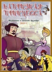 Капризная принцесса (мультфильм 1969) смотреть онлайн бесплатно в хорошем качестве
