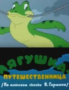 Лягушка-путешественница (мультфильм 1965) смотреть онлайн бесплатно в хорошем качестве