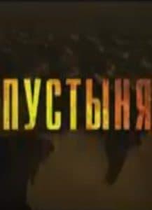 Пустыня (сериал 2018)