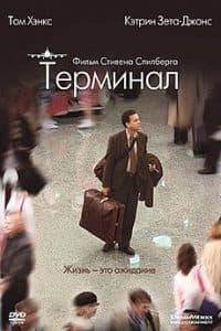 Терминал (фильм 2004) - смотреть онлайн бесплатно в хорошем качестве