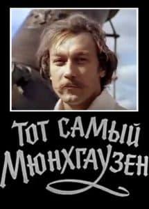 Тот самый Мюнхгаузен (фильм 1979)