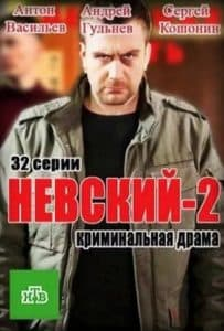 Невский (2 сезон: Проверка на прочность)