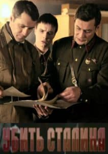 Убить Сталина (сериал 2013) - смотреть онлайн бесплатно в хорошем качестве